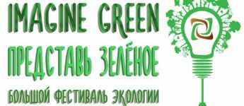 """Большой фестиваль экологии """"Представь Зелёное"""""""