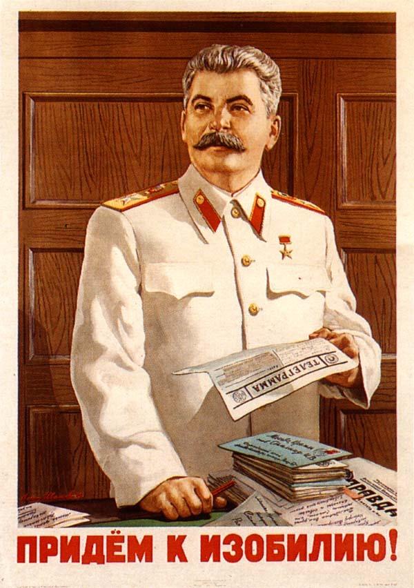 Вперёд в прошлое под знаменем Сталина